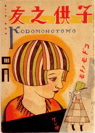 01-Japanese--1924-magazine