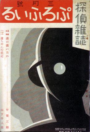 02-Japanese--1934-magazine