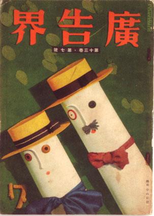 07-Japanese--1936-magazine