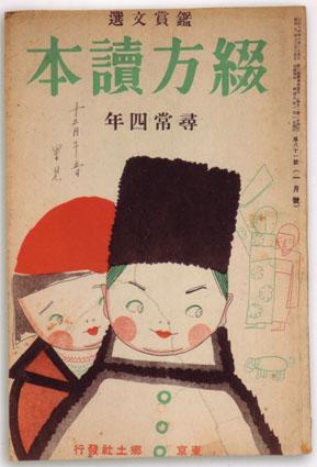 10-Japanese--1933-magazine